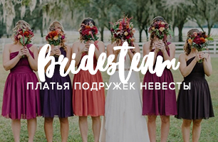 bridesteam.ru